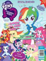 My Little Pony 2/2016 - kaasas kingitus-0